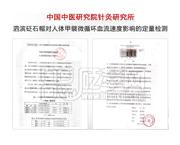 中国中医研究针灸研究所:泗滨砭石帽对人体甲甓微循环血流速度影响的定量检测。