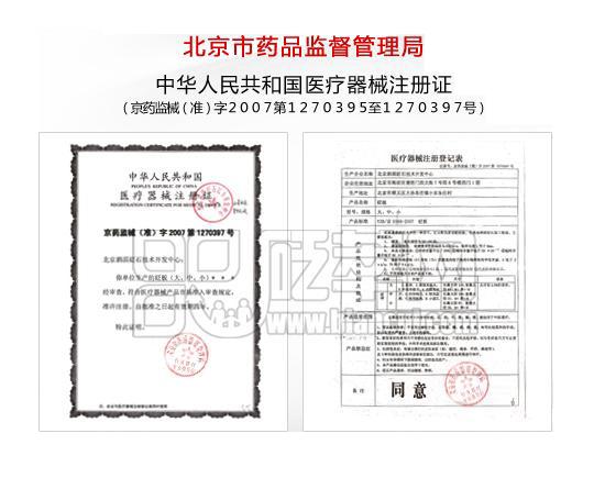 北京市药品监督管理局中华人民共和国医疗器械注册证