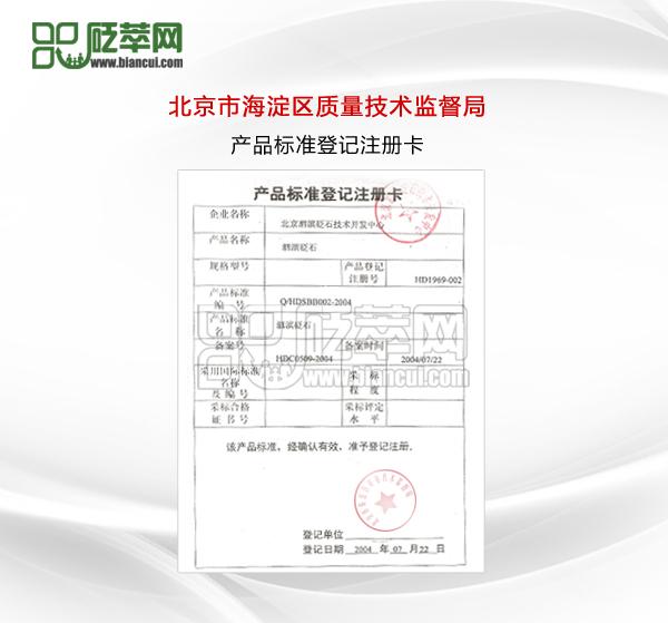 砭石产品标准登记注册卡