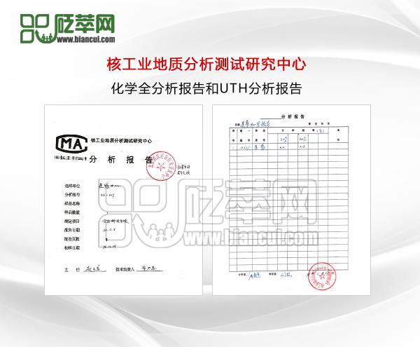 泗滨砭石化学全分析报告和UTH分析报告