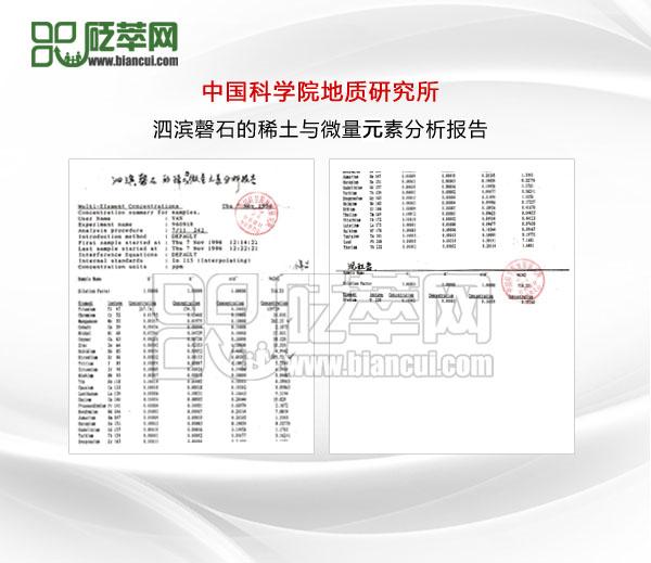 泗滨磬石的稀土与微量元素分析报告