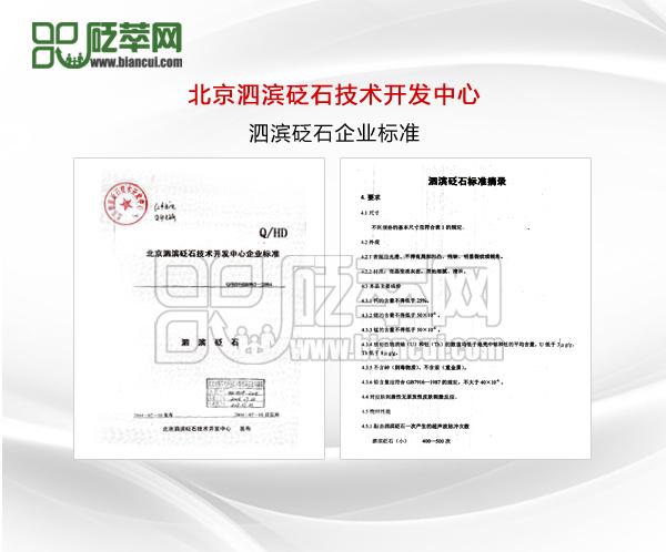 泗滨砭石企业标准