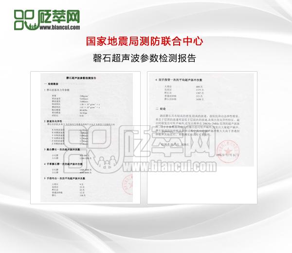 泗滨磬石超声波参数检测报告