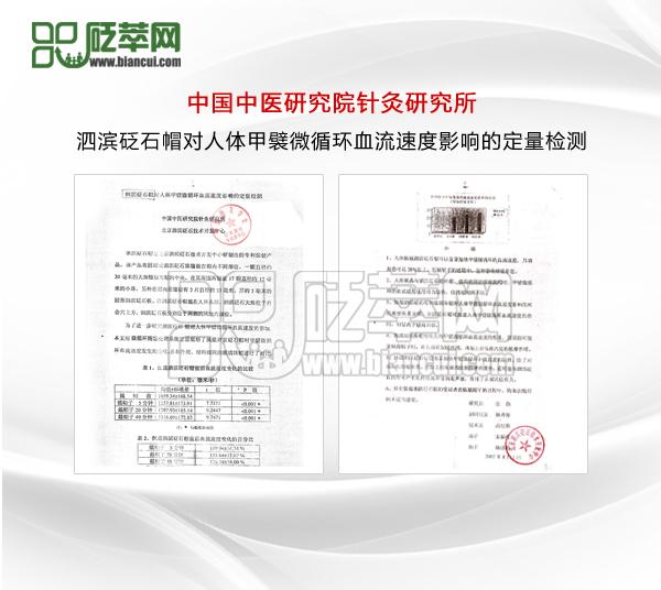 泗滨砭石对人体甲襞微循环血流速度影响的定量检测