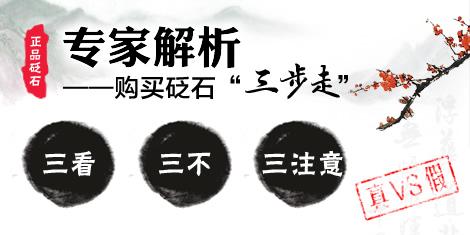 """购买砭石""""三步走"""""""