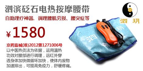 泗滨砭石小号电热理疗垫