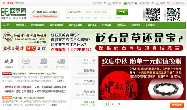 北京砭石网站哪家好,好多人都不知道!