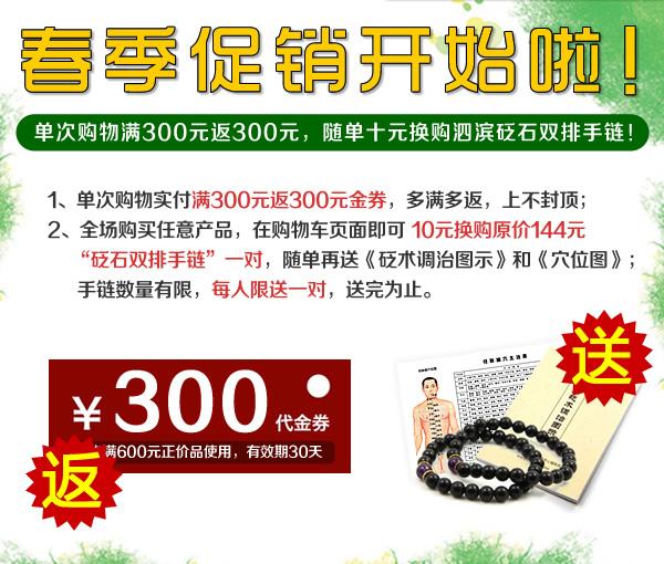 春季促销:购物满300返300 ,随单10元换赠手链